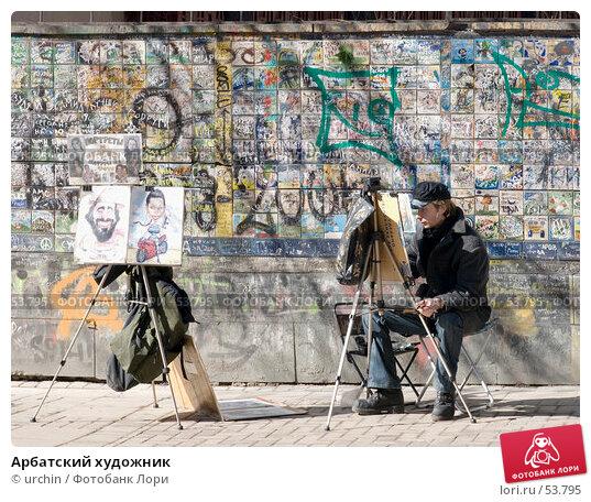 Арбатский художник, фото № 53795, снято 25 марта 2007 г. (c) urchin / Фотобанк Лори