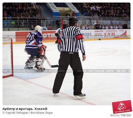 Арбитр и вратарь. Хоккей, фото № 108503, снято 1 ноября 2007 г. (c) Сергей Лебедев / Фотобанк Лори