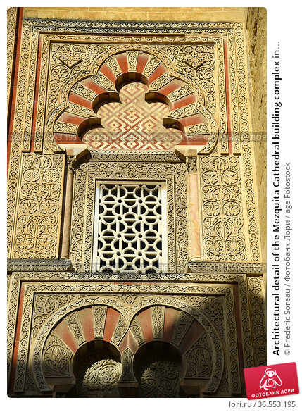Architectural detail of the Mezquita Cathedral building complex in... Стоковое фото, фотограф Frederic Soreau / age Fotostock / Фотобанк Лори