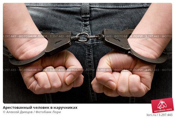 Купить «Арестованный человек в наручниках», фото № 3297443, снято 14 сентября 2018 г. (c) Алексей Дмецов / Фотобанк Лори