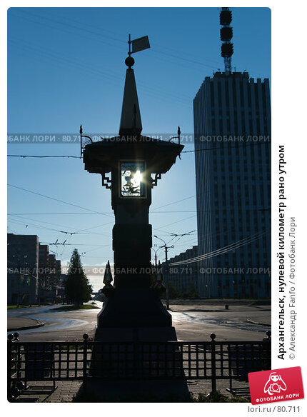 Архангельск, нулевой километр рано утром, фото № 80711, снято 23 июля 2007 г. (c) Александр Fanfo / Фотобанк Лори