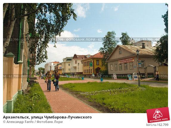 Архангельск, улица Чумбарова-Лучинского, фото № 62799, снято 4 июля 2007 г. (c) Александр Fanfo / Фотобанк Лори