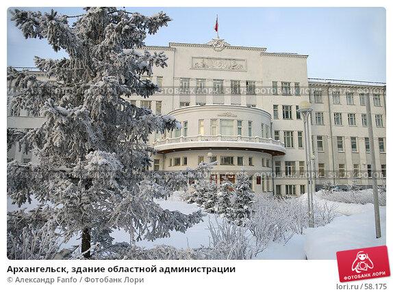 Архангельск, здание областной администрации, фото № 58175, снято 16 февраля 2007 г. (c) Александр Fanfo / Фотобанк Лори