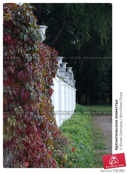 Архангельское поместье, фото № 135959, снято 22 сентября 2006 г. (c) Юлия Севастьянова / Фотобанк Лори