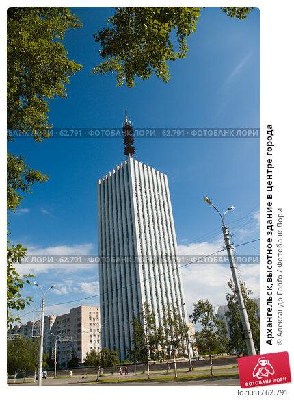 Архангельск,высотное здание в центре города, фото № 62791, снято 4 июля 2007 г. (c) Александр Fanfo / Фотобанк Лори