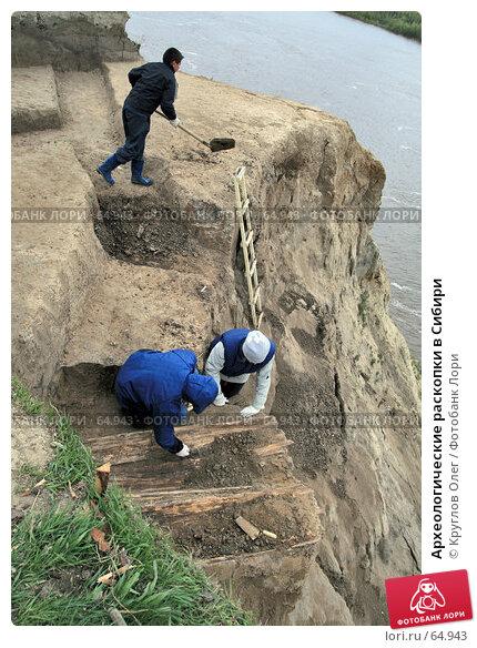 Археологические раскопки в Сибири, эксклюзивное фото № 64943, снято 3 июня 2007 г. (c) Круглов Олег / Фотобанк Лори
