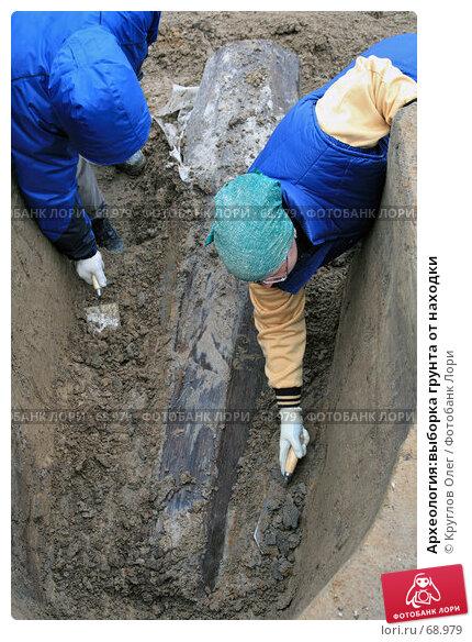 Археология:выборка грунта от находки, эксклюзивное фото № 68979, снято 26 мая 2007 г. (c) Круглов Олег / Фотобанк Лори