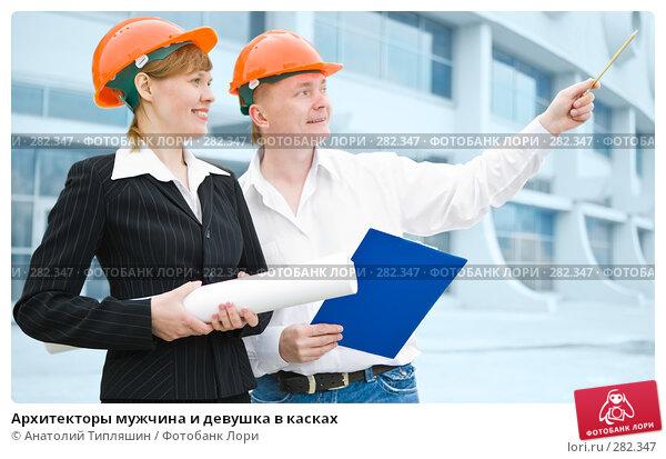 Архитекторы мужчина и девушка в касках, фото № 282347, снято 11 мая 2008 г. (c) Анатолий Типляшин / Фотобанк Лори