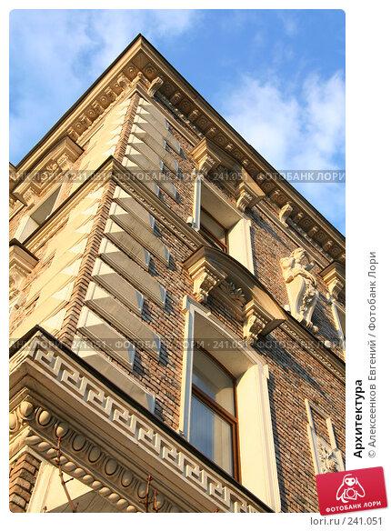 Купить «Архитектура», фото № 241051, снято 28 марта 2008 г. (c) Алексеенков Евгений / Фотобанк Лори