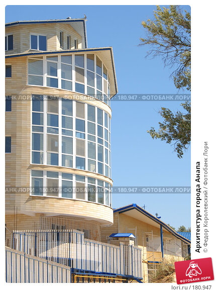 Архитектура города Анапа, фото № 180947, снято 10 июля 2007 г. (c) Федор Королевский / Фотобанк Лори