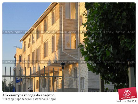 Купить «Архитектура города Анапа-утро», фото № 180955, снято 25 апреля 2018 г. (c) Федор Королевский / Фотобанк Лори