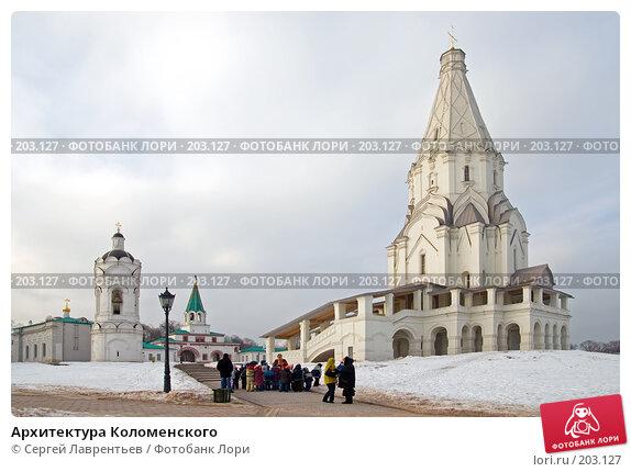 Архитектура Коломенского, фото № 203127, снято 13 февраля 2008 г. (c) Сергей Лаврентьев / Фотобанк Лори