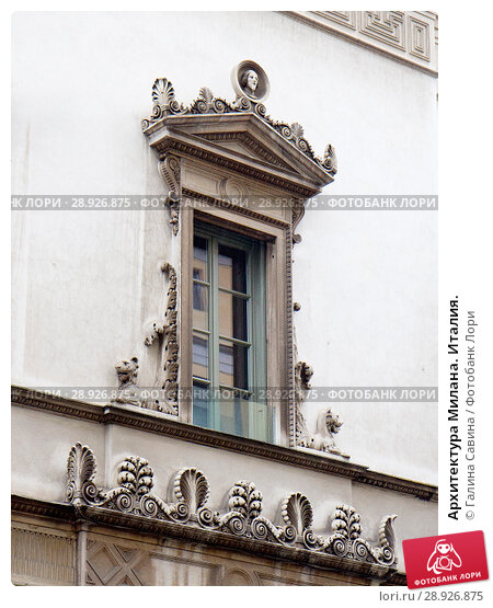 Купить «Архитектура Милана. Италия.», фото № 28926875, снято 27 ноября 2012 г. (c) Галина Савина / Фотобанк Лори