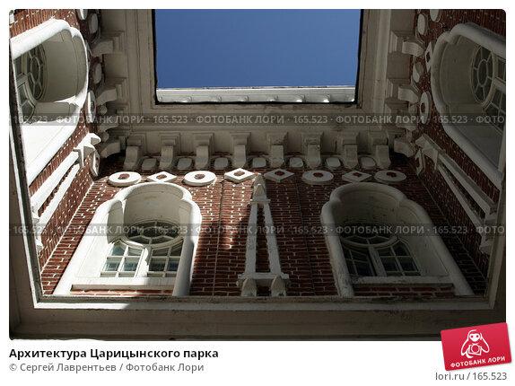 Архитектура Царицынского парка, фото № 165523, снято 15 мая 2005 г. (c) Сергей Лаврентьев / Фотобанк Лори