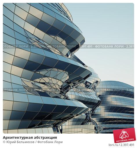 Архитектурная абстракция, иллюстрация № 2397491 (c) Юрий Бельмесов / Фотобанк Лори