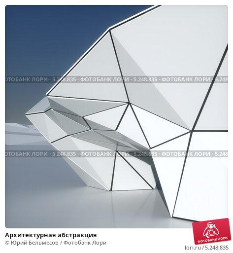 Купить «Архитектурная абстракция», иллюстрация № 5248835 (c) Юрий Бельмесов / Фотобанк Лори