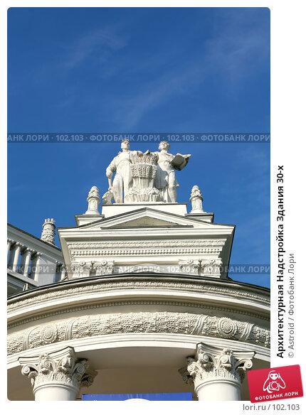 Купить «Архитектурная Надстройка Здания 30-х», фото № 102103, снято 23 апреля 2018 г. (c) Astroid / Фотобанк Лори