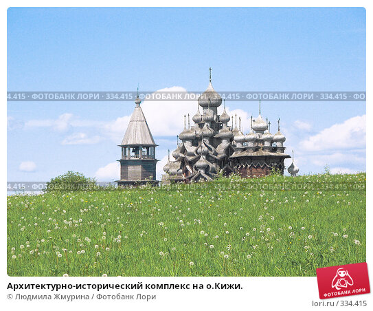 Архитектурно-исторический комплекс на о.Кижи., фото № 334415, снято 17 июня 2008 г. (c) Людмила Жмурина / Фотобанк Лори