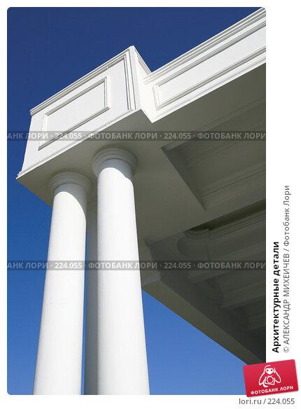 Архитектурные детали, фото № 224055, снято 18 февраля 2008 г. (c) АЛЕКСАНДР МИХЕИЧЕВ / Фотобанк Лори