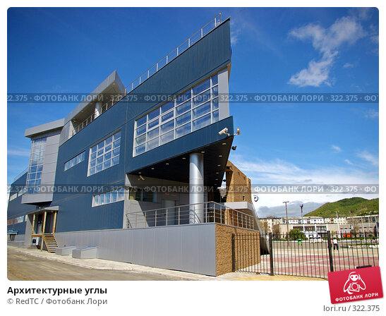 Архитектурные углы, фото № 322375, снято 13 июня 2008 г. (c) RedTC / Фотобанк Лори