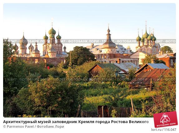Купить «Архитектурный музей заповедник Кремля города Ростова Великого», фото № 116047, снято 18 июля 2007 г. (c) Parmenov Pavel / Фотобанк Лори