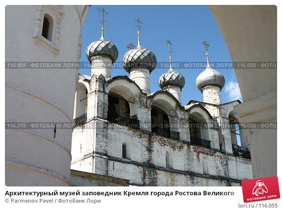 Архитектурный музей заповедник Кремля города Ростова Великого, фото № 116055, снято 19 июля 2007 г. (c) Parmenov Pavel / Фотобанк Лори