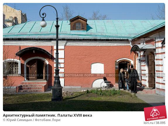 Архитектурный памятник. Палаты XVIII века, фото № 38095, снято 29 марта 2007 г. (c) Юрий Синицын / Фотобанк Лори