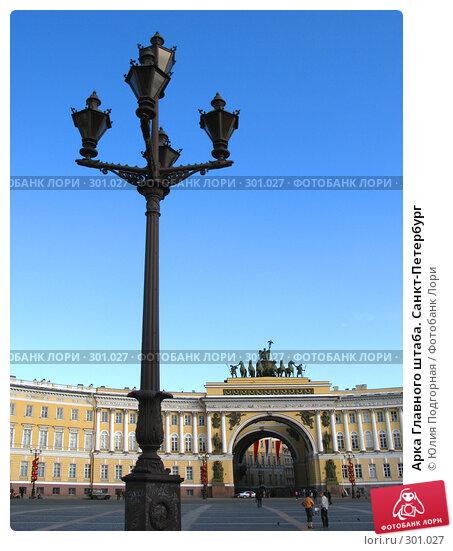 Арка Главного штаба. Санкт-Петербург, фото № 301027, снято 5 мая 2008 г. (c) Юлия Селезнева / Фотобанк Лори