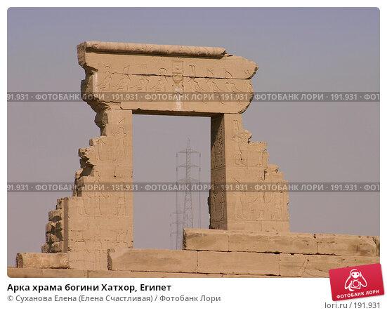 Арка храма богини Хатхор, Египет, фото № 191931, снято 25 января 2008 г. (c) Суханова Елена (Елена Счастливая) / Фотобанк Лори