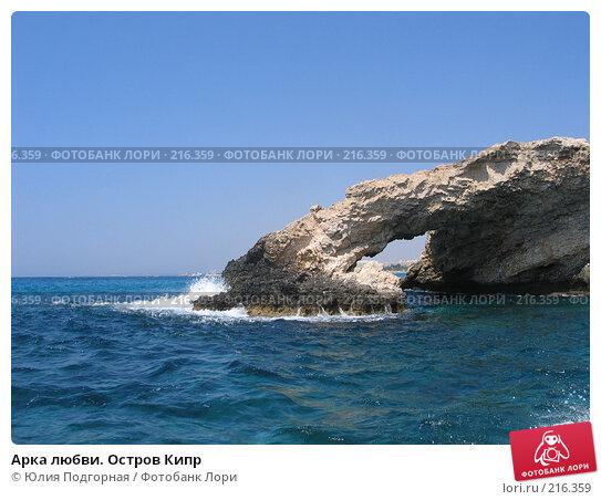 Купить «Арка любви. Остров Кипр», фото № 216359, снято 10 августа 2006 г. (c) Юлия Селезнева / Фотобанк Лори