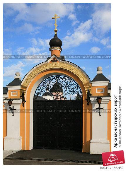 Арка монастырских ворот, фото № 136459, снято 26 апреля 2007 г. (c) Вячеслав Потапов / Фотобанк Лори