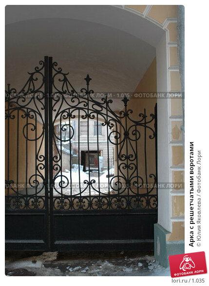 Арка с решетчатыми воротами, фото № 1035, снято 1 марта 2006 г. (c) Юлия Яковлева / Фотобанк Лори