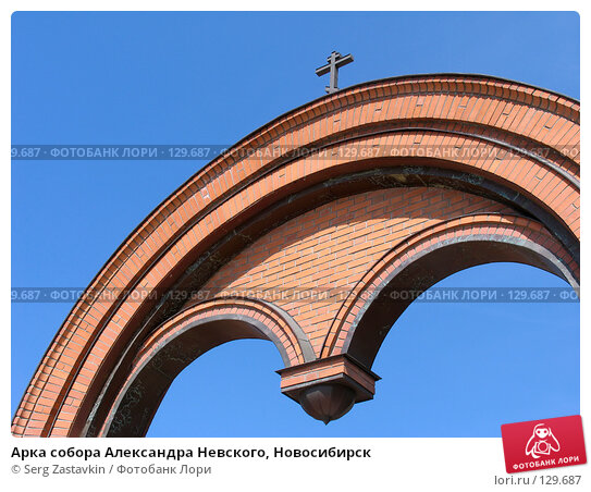Арка собора Александра Невского, Новосибирск, фото № 129687, снято 9 мая 2005 г. (c) Serg Zastavkin / Фотобанк Лори