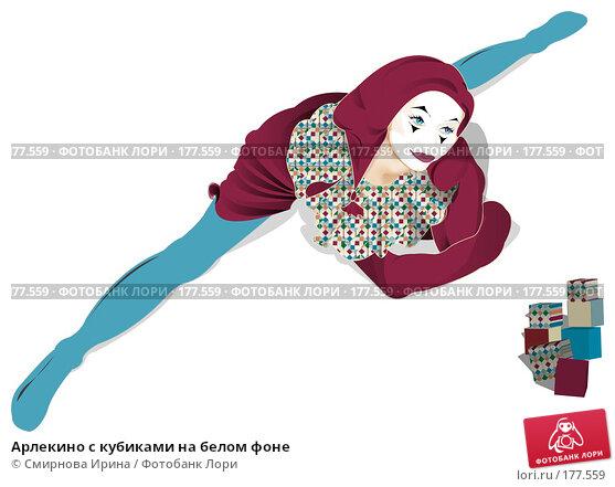 Арлекино с кубиками на белом фоне, иллюстрация № 177559 (c) Смирнова Ирина / Фотобанк Лори