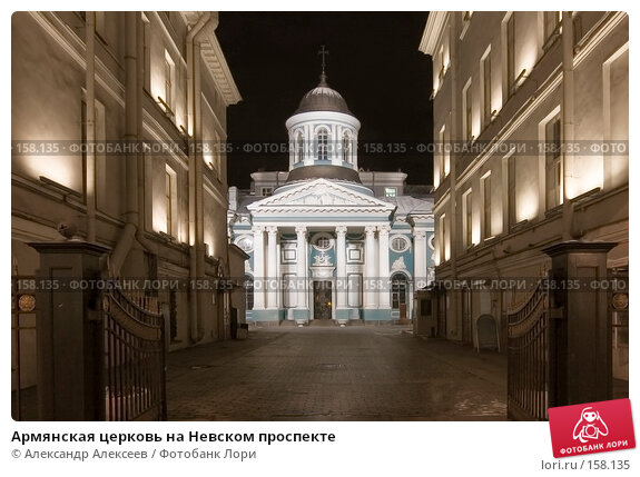 Армянская церковь на Невском проспекте, эксклюзивное фото № 158135, снято 14 декабря 2007 г. (c) Александр Алексеев / Фотобанк Лори