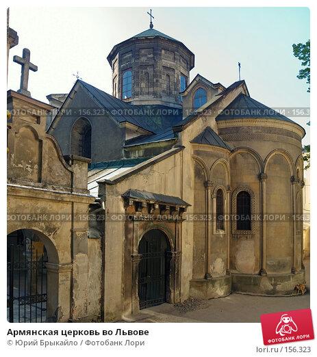 Купить «Армянская церковь во Львове», фото № 156323, снято 16 декабря 2017 г. (c) Юрий Брыкайло / Фотобанк Лори