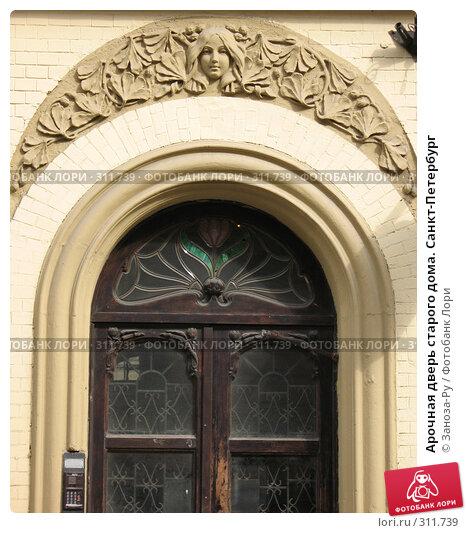 Купить «Арочная дверь старого дома. Санкт-Петербург», фото № 311739, снято 1 июня 2008 г. (c) Заноза-Ру / Фотобанк Лори