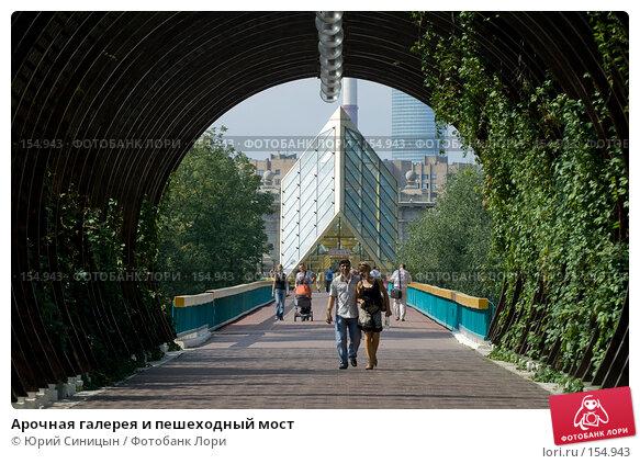 Арочная галерея и пешеходный мост, фото № 154943, снято 25 августа 2007 г. (c) Юрий Синицын / Фотобанк Лори