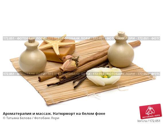Ароматерапия и массаж. Натюрморт на белом фоне, фото № 172051, снято 22 декабря 2007 г. (c) Татьяна Белова / Фотобанк Лори