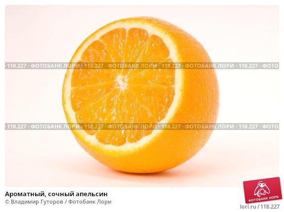 Ароматный, сочный апельсин, фото № 118227, снято 16 ноября 2007 г. (c) Владимир Гуторов / Фотобанк Лори