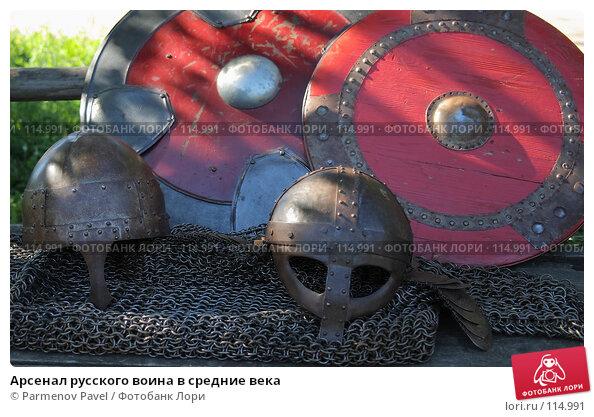 Купить «Арсенал русского воина в средние века», фото № 114991, снято 18 июля 2007 г. (c) Parmenov Pavel / Фотобанк Лори