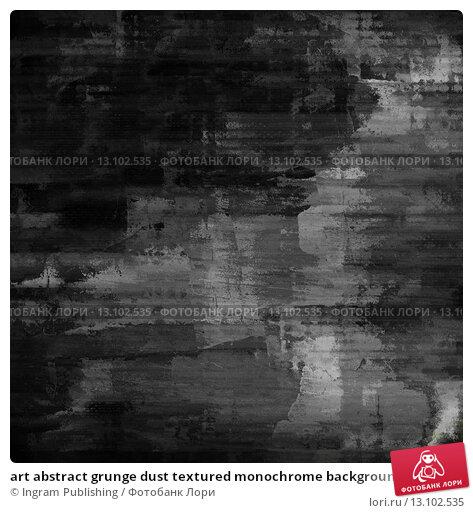 Купить «art abstract grunge dust textured monochrome background in black, grey, sepia and white colors», фото № 13102535, снято 23 февраля 2019 г. (c) Ingram Publishing / Фотобанк Лори