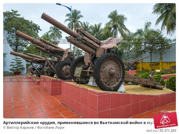 Артиллерийские орудия, применявшиеся во Вьетнамской войне в музее 5-ой милитаризированной зоны. Дананг, Вьетнам (2016 год). Редакционное фото, фотограф Виктор Карасев / Фотобанк Лори