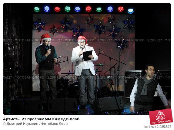Купить «Артисты из программы Камеди-клаб», эксклюзивное фото № 2285527, снято 22 декабря 2010 г. (c) Дмитрий Неумоин / Фотобанк Лори