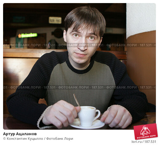 Купить «Артур Ацаланов», фото № 187531, снято 5 апреля 2005 г. (c) Константин Куцылло / Фотобанк Лори