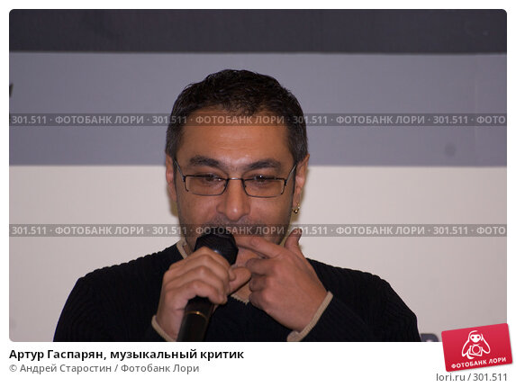 Артур Гаспарян, музыкальный критик, фото № 301511, снято 27 мая 2008 г. (c) Андрей Старостин / Фотобанк Лори