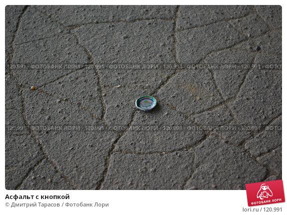 Асфальт с кнопкой, фото № 120991, снято 24 июня 2007 г. (c) Дмитрий Тарасов / Фотобанк Лори
