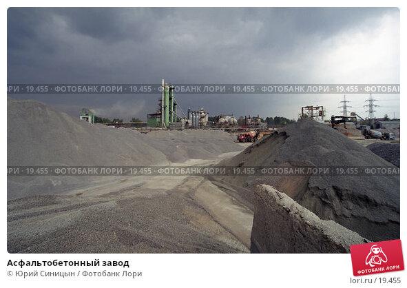Купить «Асфальтобетонный завод», фото № 19455, снято 20 августа 2018 г. (c) Юрий Синицын / Фотобанк Лори
