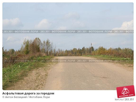Купить «Асфальтовая дорога за городом», фото № 283351, снято 8 октября 2006 г. (c) Антон Белицкий / Фотобанк Лори