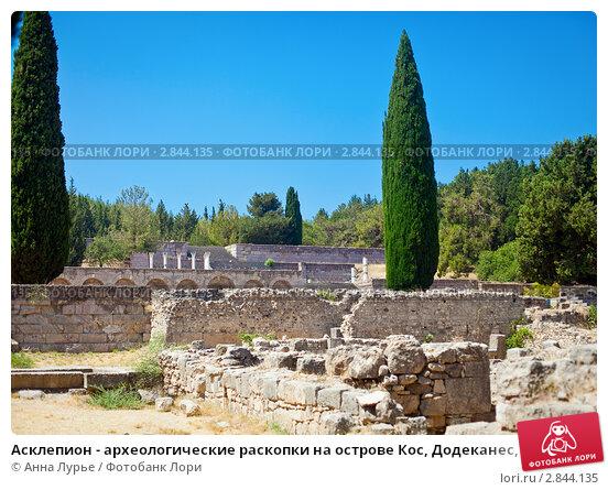 Купить «Асклепион - археологические раскопки на острове Кос, Додеканес, Греция», фото № 2844135, снято 3 августа 2011 г. (c) Анна Лурье / Фотобанк Лори